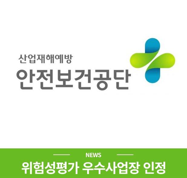 위험성평가우수사업장인정.jpg