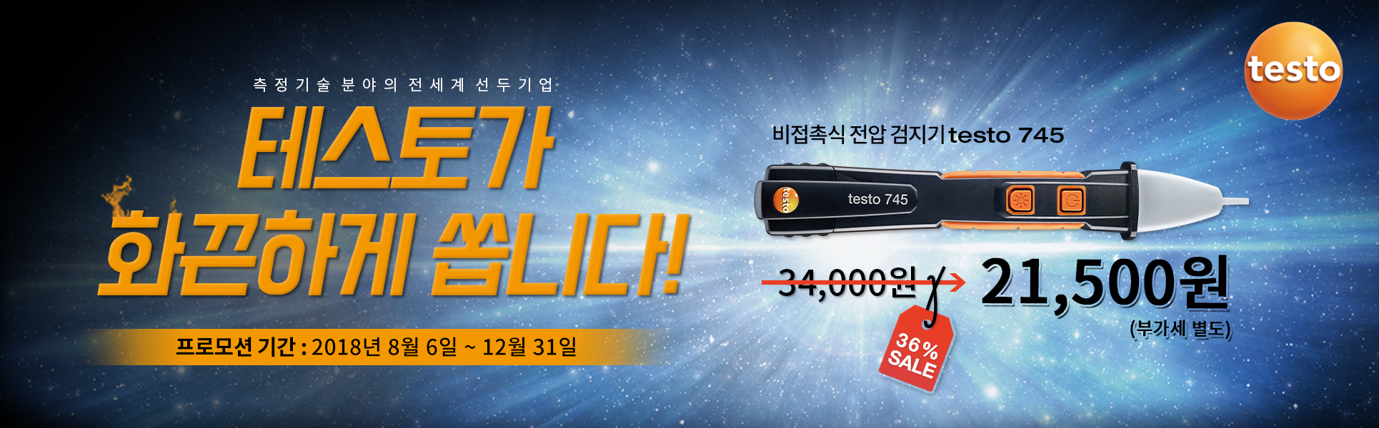 첨부2. testo-745-promotion-banner.png